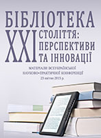 cover_XXI-century-library