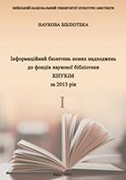 cover_info-bulletin-2013