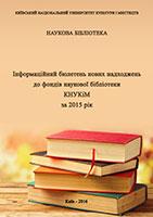 cover_info-bulletin-2015