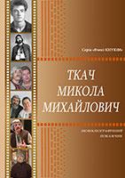 cover_tkach