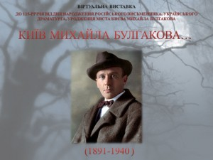 cover_bulgakov