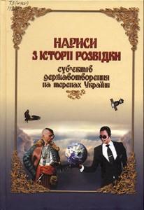 cover_narisi-istorii-rozvidku