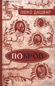cover_pokrov
