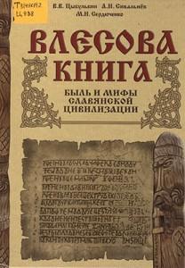 cover_vlesova-kniga