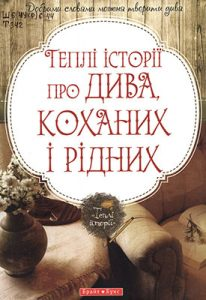 cover_warm-strories2