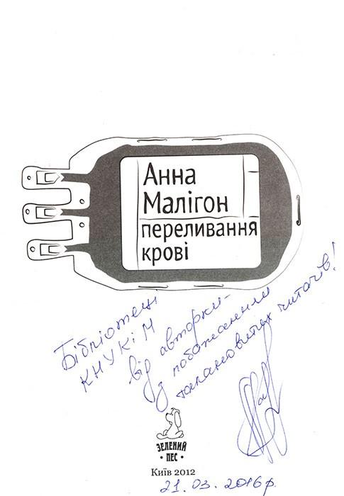 cover_anna-maligon-autograph