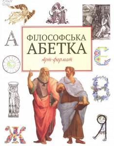 cover_philisophy-alphabet