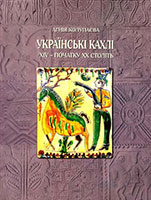 cover_kosiv-books_15
