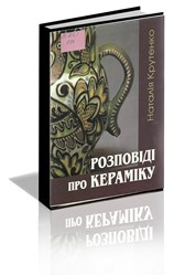 cover_kosiv-books_16