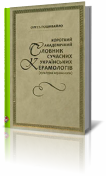 cover_kosiv-books_28