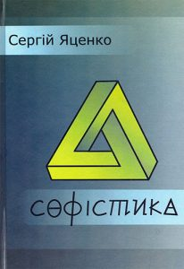 cover_sophistry