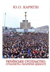 cover_ukrainian-society