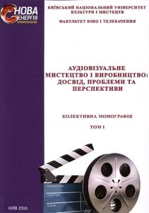 cover_collective-monograph-audiovisual-t1