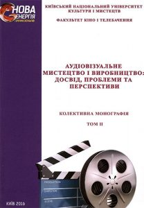 cover_collective-monograph-audiovisual-t2