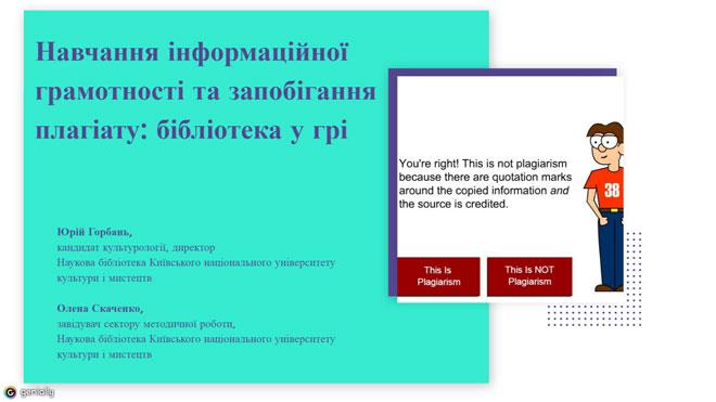 Бібліотека у грі: навчання інформаційної грамотності та запобігання плагіату