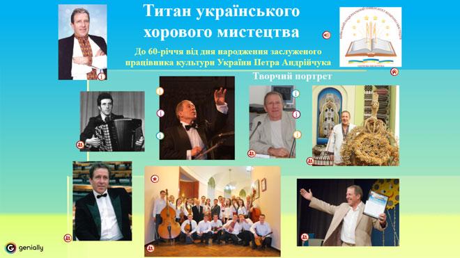 Титан українського хорового мистецтва