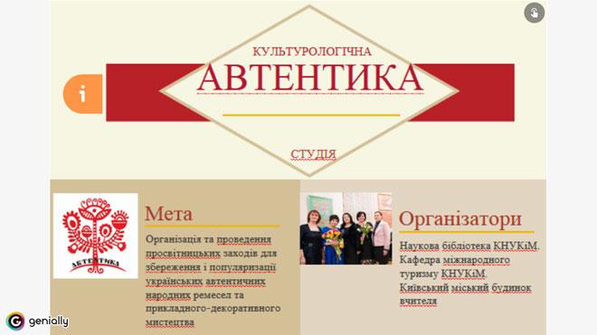 Культурологічна Студія АВТЕНТИКА
