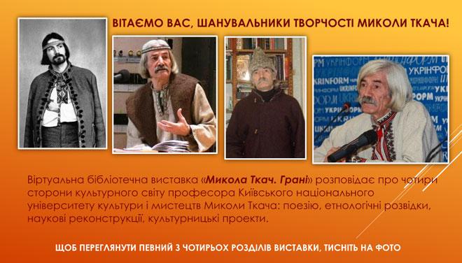 Розгорнута віртуальна виставка «Микола Ткач. Грані»
