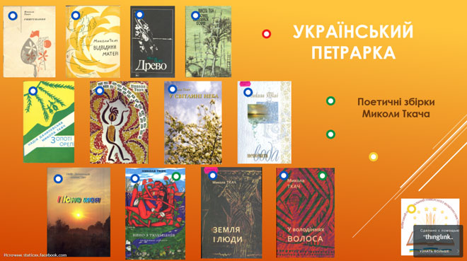 Віртуальна виставка «Український Петрарка»: поетичні збірки