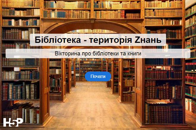 Бібліотека – територія Zнань