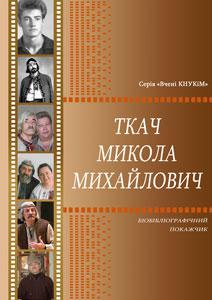 Біобібліографічний покажчик «Ткач Микола Михайлович»