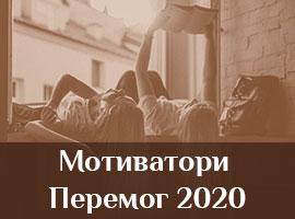 Мотиватори Перемог - 2020