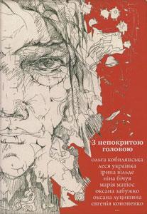 З непокритою головою  : українська жіноча проза