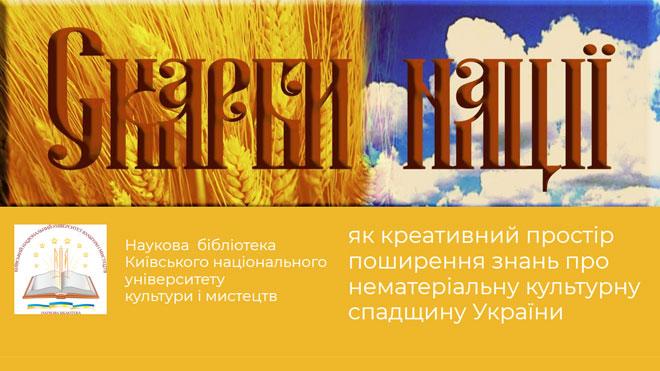 Скарби нації як креативний простір поширення знань про нематеріальну культурну спадщину України