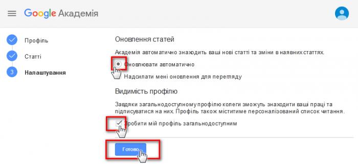 Инструкция Google Scholar