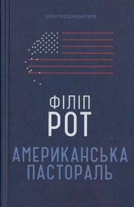 Американська пастораль = American Pastoral