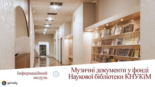 Музичні документи у фонді Наукової бібліотеки КНУКіМ