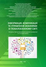 Інформація, комунікація та управління знаннями в глобалізованому світі