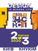 100 років сучасності: ідей Баугаузу та українського авангарду у сучасному дизайні та дизайн-освіті