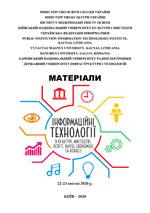 Інформаційні технології в культурі, мистецтві, освіті, науці, економіці та бізнесі