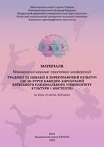 Традиції та новації в хореографічній культурі (до 50-річчя кафедри хореографії Київського національного університету культури і мистецтв)