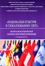 Національні культури у глобалізованому світі