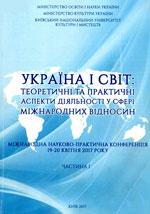 Україна і світ: теоретичні та практичні аспекти діяльності у сфері міжнародних відносин