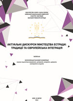Актуальні дискурси мистецтва естради: традиції та європейська інтеграція