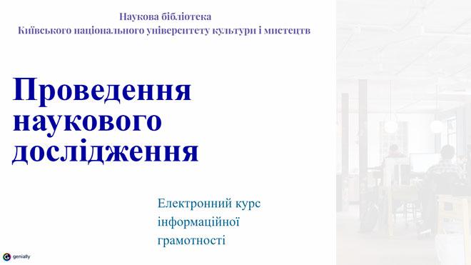 Електронний курс інформаційної грамотності