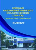 cover_calendar-2014