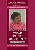 cover_gusak