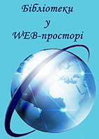 cover_library-in-web2015