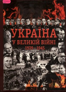 cover_ukrainInWar