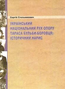 cover_ukranian-resistance