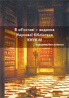 cover_v-obektuvi