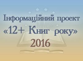 news_12BooksOfYear2016
