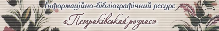 petrikivka_banner